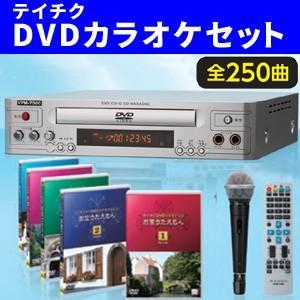 テイチクカラオケお宝うたえもんJOY/DVD全250曲+DVDプレーヤー+マイク/TEKJ-250M|tsuten2