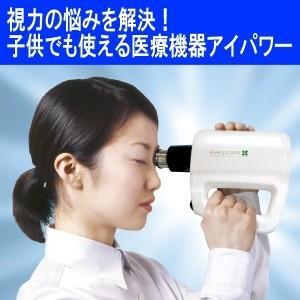 厚生労働省認可超音波治療器「アイパワー」視力回復装置|tsuten2