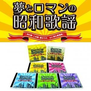 夢とロマンの昭和歌謡CD-BOX全100曲/CD5枚組|tsuten2