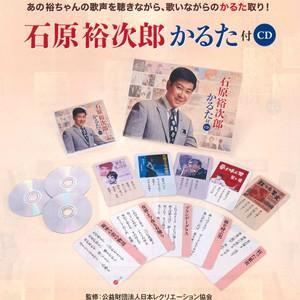 石原裕次郎CDを聴いてかるた遊びをする、脳を活性化する画期的新商品!  あの裕ちゃんの歌声をききなが...