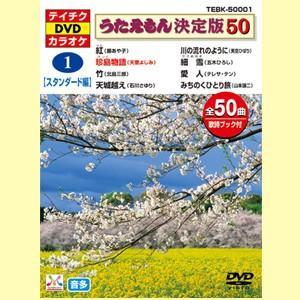 テイチク 音声多重 DVDカラオケソフト うたえもん 決定版50 各50曲入|tsuten2