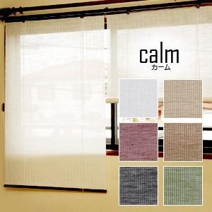 88×180cm 麻ロールスクリーン calm(カーム)RH-701〜706|tsuten2