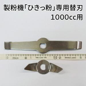 製粉機 ひきっ粉 1000cc T-626 専用替刃 1組(上刃、下刃各1枚) tsuten2