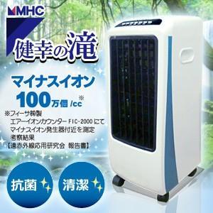 マイナスイオン冷風扇/健幸の滝/健康の滝/新林イオン冷風扇/MHC正規品|tsuten2
