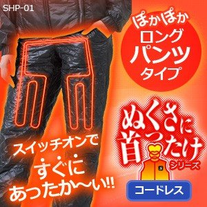 充電式ヒーターズボンぬくさに首ったけ 直暖パン SHP-01(クマガイ電工正規品)ヒーターパンツ|tsuten2