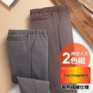 日本製あったか楽々パンツ2色組|tsuten2