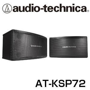 オーディオテクニカ業務用カラオケスピーカー/2台1組セット/AT-KSP72|tsuten2