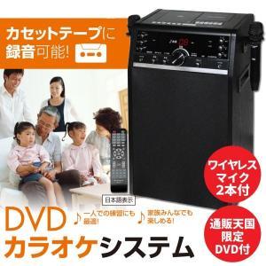 家庭用 カラオケセット ANABAS 本格派 DVD ホームカラオケ システム ワイヤレスマイク2本付 DVD-K110|tsuten2