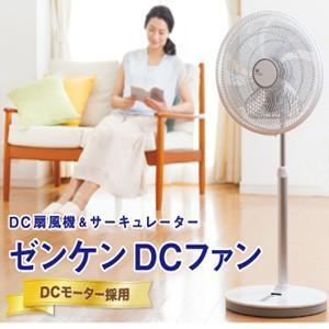 ゼンケンDCファン扇風機/扇風機&サーキュレーター/ZEF-DC1|tsuten2