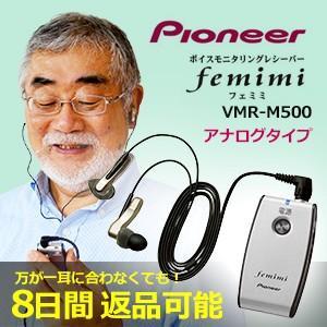 パイオニア集音器 フェミミVMR-M500(補聴器 集音器)  返品可能|tsuten2