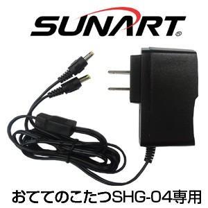 充電式ヒーターグローブおててのこたつ専用ACアダプター SUNARTクマガイ電工純正品 tsuten2