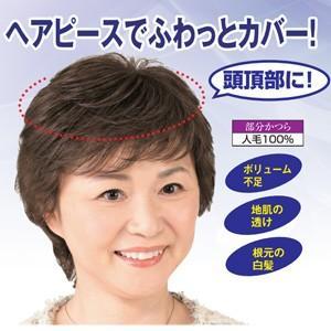 返品可能/人毛100%お手軽ヘアトップピース/頭頂部用部分かつら/ヘアピース/ミセスウィッグ|tsuten2