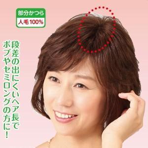 返品可能/人毛100%快適分け目ヘアピースセミロングタイプ/女性かつら/ミセスウィッグ/部分ウィッグ|tsuten2