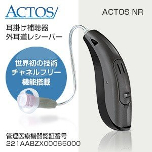 アクトス補聴器NR(耳かけ式デジタル補聴器)片耳用1個 返品可能/非課税|tsuten2
