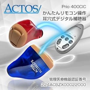 リモコン操作で快適/アクトス耳穴式デジタル補聴器 プリオ400CIC片耳用1個/使用後返品OK/非課税|tsuten2