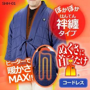 充電式ヒーター内蔵あったかはんてん/袢纏/半纏/ぬくさに首ったけシリーズSHH-01|tsuten2