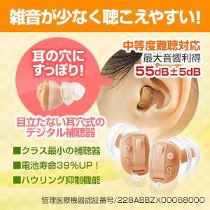 A&M耳穴式デジタル補聴器 耳いちばんプレミアム片耳用/返品可能/非課税|tsuten2