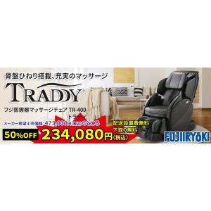 【半額以下】マッサージチェア トラディTR-300/フジ医療器/マッサージ器/送料無料で設置|tsuten2|02