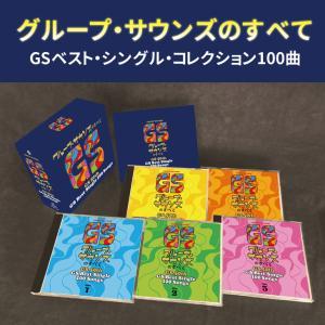 グループサウンズのすべて グループ・サウンズベストCD5枚組BOX全100曲 tsuten2