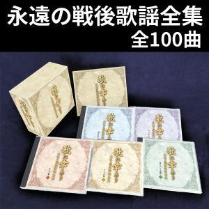 永遠の戦後歌謡全集「歌に幸あり」昭和の懐メロ全集100曲入CD5枚組BOX