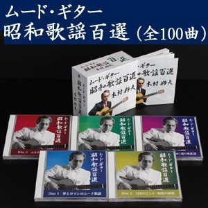 ムード・ギター昭和歌謡百選 CD5枚組全100曲 木村好夫 tsuten2