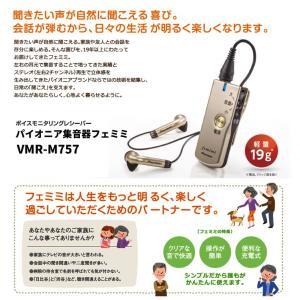 パイオニアデジタル集音器フェミミVMR-M757|tsuten2|02