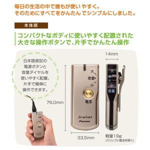 パイオニアデジタル集音器フェミミVMR-M757|tsuten2|04