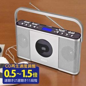 速度調節ができる遅聞き早聞きCDラジオManavy(マナヴィ)/CDR-550SC|tsuten2