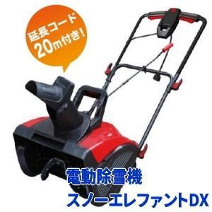 家庭用小型電動除雪機 スノーエレファントDX/D-1100(20m延長コード付)1500Wタイプ tsuten2