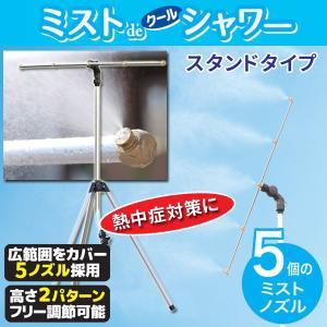 ミストシャワー屋外用 ミストdeクールシャワー スタンドタイプ|tsuten2