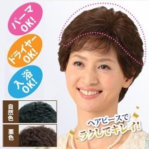 返品可能/人毛100%ワイドヘアピース/女性かつら/ミセスウィッグ/部分ウィッグ tsuten2