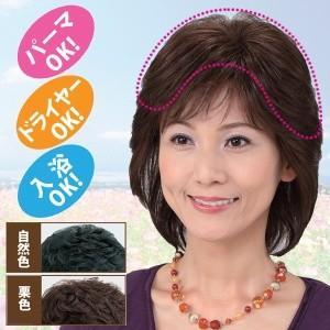 返品可能/人毛100%ワイドヘアピース セミロング/女性かつら/ミセスウィッグ/部分ウィッグ tsuten2