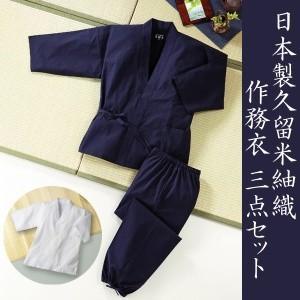 日本製 久留米紬織作務衣/肌着付き 3点セット|tsuten2