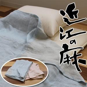 近江の麻 先染め涼感 二重ガーゼケット シングルサイズ tsuten2