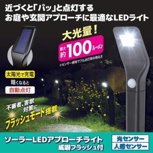 フラッシュ機能付き ソーラーLED アプローチライト ガーデンライト 3本組 明るい100ルーメン|tsuten2