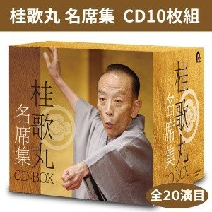 桂歌丸 名席集CD10枚入りBOX 落語CD BRCG-00055 tsuten2