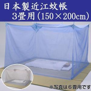 日本製近江蚊帳(かや)/3畳用(150×200cm)高さ190cm tsuten2