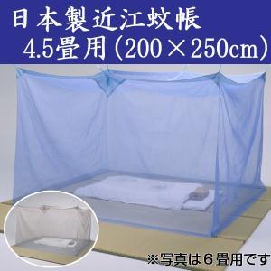 日本製近江蚊帳(かや)/4.5畳用(200×250cm)高さ190cm tsuten2