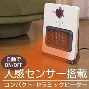 【人感センサー搭載】コンパクトセラミックヒーター/MH-223 tsuten2