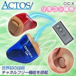アクトスCIC-Xは、チャネルフリー搭載で日本語が快適に聴き取れる!  世界初の技術、「チャネルフリ...