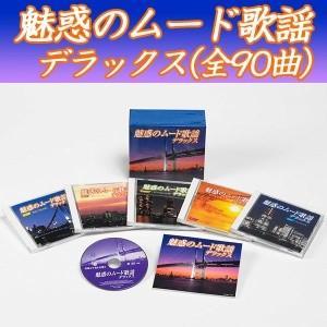 魅惑のムード歌謡デラックス CD5枚組BOX全90曲 tsuten2