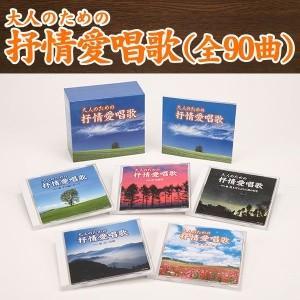 大人のための抒情愛唱歌 CD5枚組BOX 全90曲 叙情歌 唱歌 童謡 tsuten2