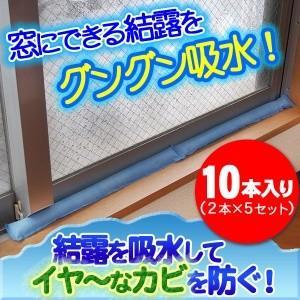 結露のお悩み110番 窓 結露対策グッズ FP-327 5セット10本組|tsuten2