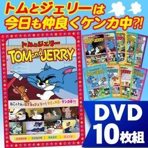 トムとジェリー DVD10枚組フルセット 全78話収録|tsuten2