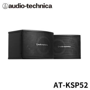 オーディオテクニカ業務用カラオケスピーカー/2台1組セット/AT-KSP52|tsuten2