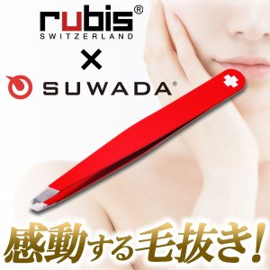 rubis ルビス社 毛抜き ツイーザー クラシックソフトタッチ 371k1601 スイス製|tsuten2