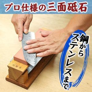 プロ仕様 日本製 三面砥石 荒砥ぎ 中砥ぎ 仕上げ砥ぎ|tsuten2