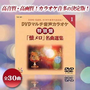 DVDマルチ音声カラオケ特別盤 懐メロ名曲選集 30曲入 TJC-501