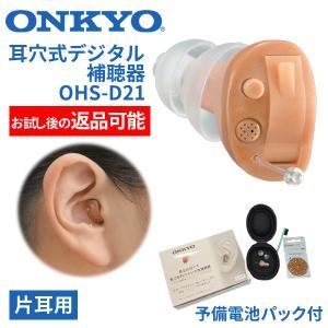 補聴器 耳穴式 デジタル  オンキョー OHS-D21  片耳用 使用後返品可能 非課税|tsuten2
