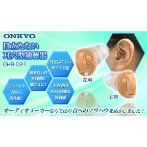 補聴器 耳穴式 デジタル  オンキョー OHS-D21  片耳用 使用後返品可能 非課税|tsuten2|02